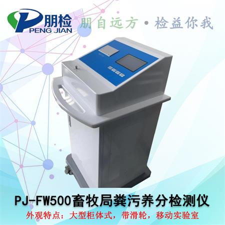 PJ-FW500畜牧局粪污养分检测仪